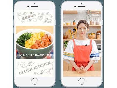 DELISH KITCHENが働くママとして支持の厚い後藤真希さんとコラボレーション!ご本人出演でオリジナルの「お子様と一緒に食べたいレシピ」3品を動画配信