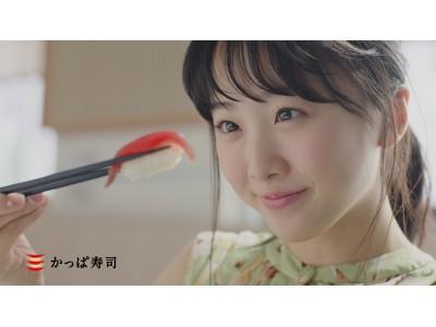 本田望結さん起用かっぱ寿司 新CM 「うんまい、かっぱ寿司」シリーズが公開。 本田望結さんがお寿司を食べまくる!  2018年4月27日(金)より放送開始