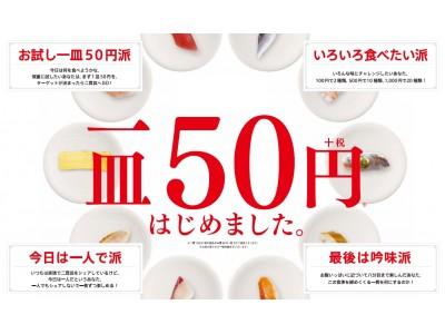 もっと色々なネタを楽しみたいあなたへかっぱ寿司「一皿50円(一貫提供)」対象店舗拡大!