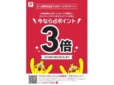 ポイント3倍キャンペーンやクーポンなどおトクな導入記念特典をご用意かっぱ寿司全店にて「dポイント」スタート