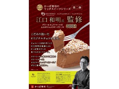 【かっぱ寿司】こだわり抜いたオリジナルチョコレートと濃厚なチーズのマリアージュ 『ふんわりショコラチーズケーキ』発売
