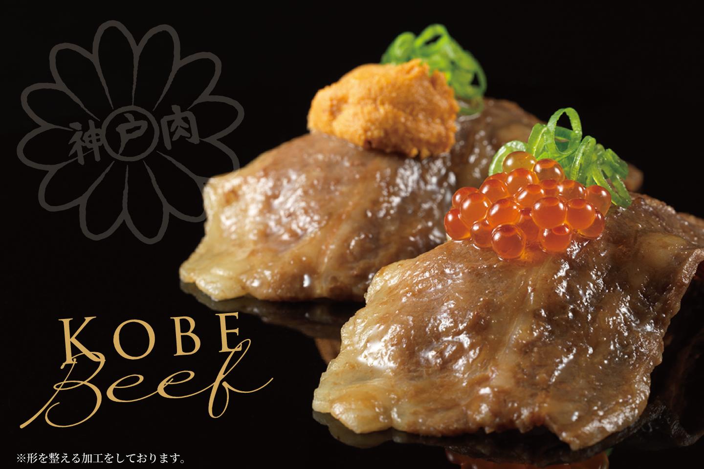 かっぱ寿司に美味しい肉ネタ続々入荷 !贅沢の極み「神戸牛×お寿司」にウニ・イクラ 画像