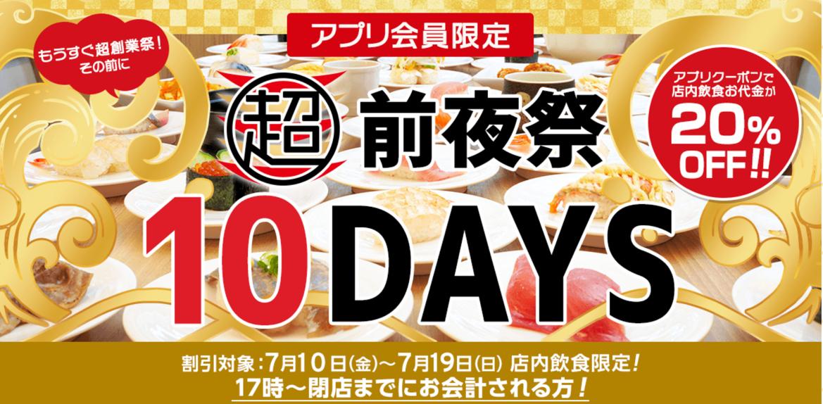 かっぱ寿司初の「超創業祭」直前!「超前夜祭10days」開催 かっぱ寿司アプリ会員クーポンで20%O... 画像