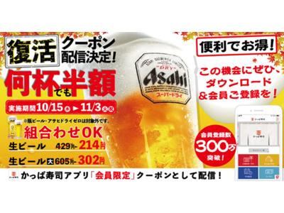 食欲の秋に、かっぱ寿司の大人気キャンペーン復活!何杯でも!何人でも!何回でも!生ビール半額