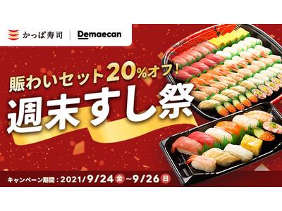 【3日間限定】人気の『賑わいセット』が20%OFFに 9月もやります!出前館「週末すし祭」週末はご自宅でお得に「うまい!かっぱ寿司」