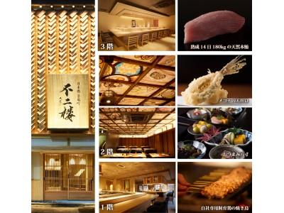 和食×熟成×発酵の総合施設、日本橋茅場町「不二楼」にて二階フロアの主役『天ぷら』と『鉄板料理』が本格スタート。