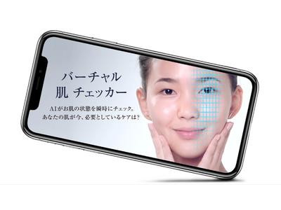 【エスティ ローダー】新たな肌測定アプリ<バーチャル 肌 チェッカー>を発表。2021年7月1日より、公式オンライン ショップにてサービスを開始