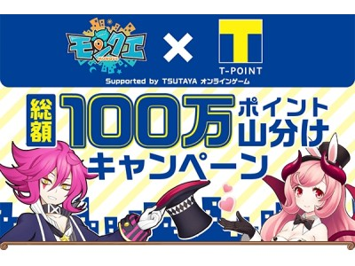 ゲーム内「TSUTAYAポータル」にチェックインしてTポイントをゲット!モンクエと共同で「総額100万Tポイント山分けキャンペーン!!」開催