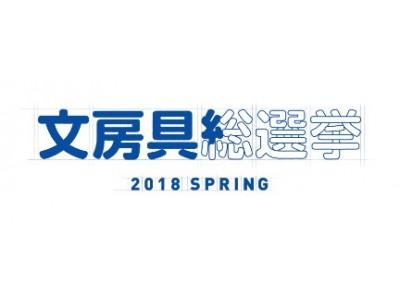 GetNavi × TSUTAYAで初めての共同開催「文房具総選挙2018」いよいよ開幕!