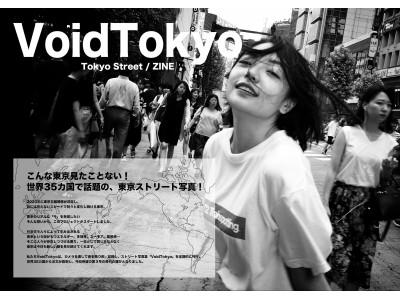 「VoidTokyo vol.3」出版記念写真展、SHIBUYA TSUTAYAで開催!