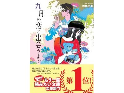 "「TSUTAYAが『本との出会い』を変える。」TSUTAYAがプロデュースする""プロデュース文庫""累計発行部数140万部突破!"
