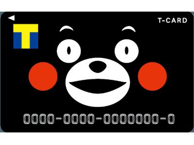 ついに登場「Tカード(くまモンデザイン)」11月27日(火)より全国のTSUTAYAで発行スタート!!