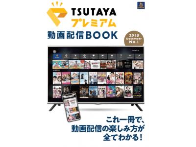これ一冊でTSUTAYAの動画配信サービスの楽しみ方がわかる!全国のTSUTAYAにて、『TSUTAYAプレミアム』動画配信BOOKを、TSUTAYAプレミアムご利用の方限定で無料配布開始!