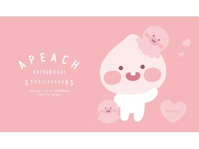 TSUTAYA EBISUBASHI × カカオフレンズ「APEACH EBISUBASHI」が6/29(土)にOPEN!