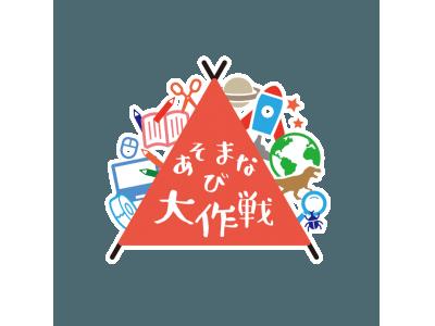"""全45種類、合計84回の子どもたちが遊んで学べる""""あそまなび""""イベントが関西にやってくる!!━ あそまなび大作戦!2019 ━"""