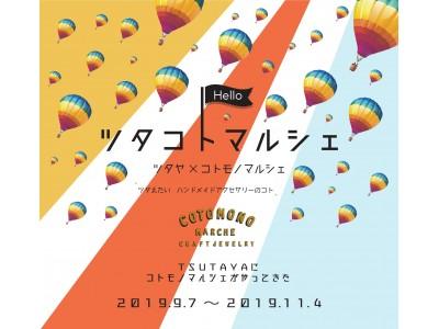 「TSUTAYA」と「コトモノマルシェ」がコラボレーション ハンドメイドアクセサリーの期間限定ストア「ツタコトマルシェ」開催