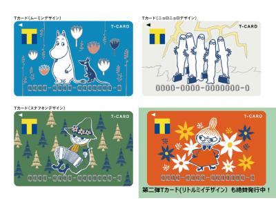 コラボ第三弾!リトルミイに加え新たなデザインが登場 MOOMIN×Tカード 2月3日(月)より発行スタート!!