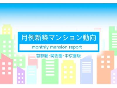 月例新築マンション動向発表~過去1年間で平均坪単価最低(中京圏)|2018年07月号~