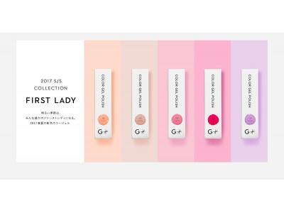 グランジェから春夏の新色が発売、テーマは「ファーストレディ」