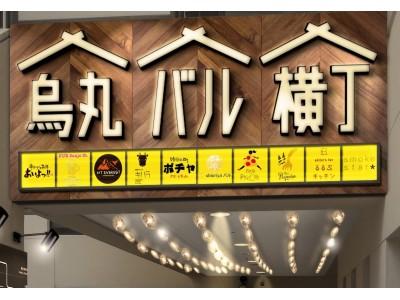話題のバル横丁、関西初進出!蒲田/赤坂に続き10月31日(火)、京都に烏丸バル横丁オープン!!