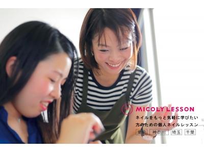 スマホから自宅にトップネイリストを呼べるサービス「MICOLY」が新サービス「MICOLY LESSON」事前登録開始!日本初!ネイリスト、セルフネイリスト向けネイリスト版の家庭教師サービス