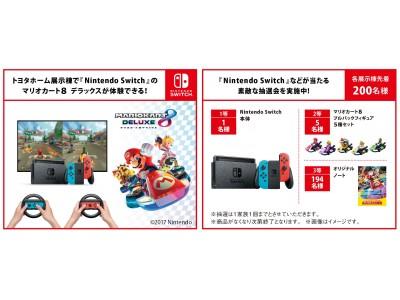 『Nintendo Switch』をトヨタホームのモデル棟で体験