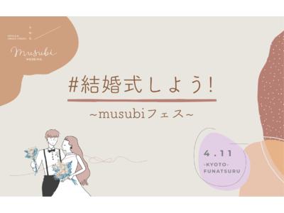 コロナ禍で結婚式を挙げる花嫁を応援【#結婚式しよう!~musubiフェス~】を4月11日(日)に開催