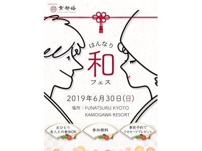 自分たちだけの和婚スタイルがみつかる!体感型フェスティバル! 参加無料!『はんなり和フェス』6月30日(日)に開催