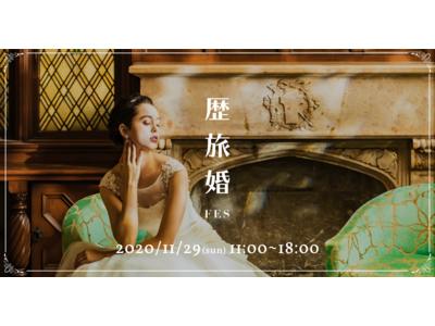 2020年11月29日(日)開催!話題の映画の様な世界観。国内の歴史地区でタイムスリップする旅婚イベント「歴旅婚フェス」を東京銀座で開催!