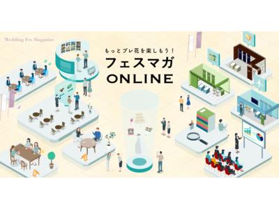 プレ花嫁必見!新感覚の交流型オンラインイベント【フェスマガONLINE】を開催