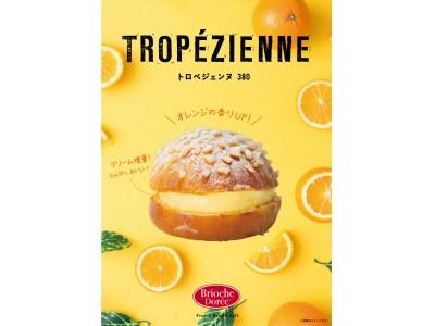~クリーム増量!オレンジの香りアップ!~ブリオッシュ ドーレで大人気のひんやりスイーツ「トロペジェンヌ」を6月1日(土)よりリニューアル発売