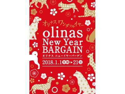 最大70%OFFのお買い得商品多数!2018年最初のお得な初売りバーゲン「olinas New Year BARGAIN」