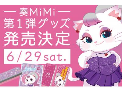 TikTokで話題沸騰!16万人超のフォロワーを持つ『奏 MiMi』、6/29(土)より自身初のオフィシャルグッズを、渋谷・新宿・池袋の3店舗で販売開始!