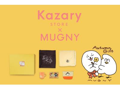 人気イラストレーターmugnyの限定グッズが詰まった「とりもちからの秋のほっこりギフトBOX」をKazary storeオンラインショップにて数量限定発売!