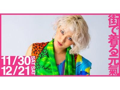 世界初「KANSAI YAMAMOTO×TRUNK」コラボレーション「街で着る元氣」サービス提供開始!