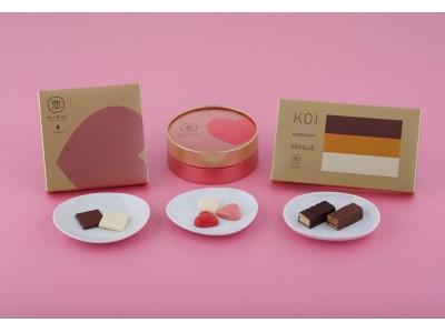 白い恋人のチョコレートから生まれた「恋するチョコレート」にバレンタイン・コレクションが初登場