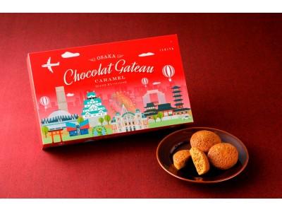 大阪国際空港限定 ISHIYA×ANA FESTAのコラボ商品「ショコラガトー(キャラメル)」が8月5日(水)より新発売