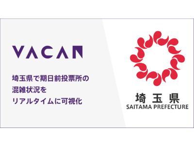 埼玉県で衆院選における期日前投票所の混雑情報をリアルタイムに可視化!空き情報配信サービス「VACAN」を県内44自治体に提供