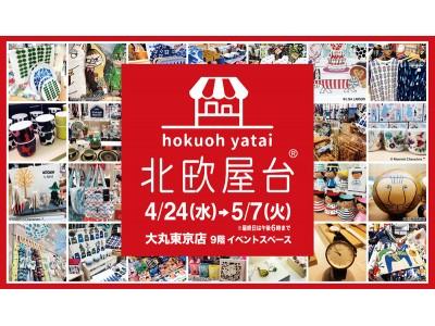 人気の北欧雑貨やリサ・ラーソン、ムーミングッズが集まる「北欧屋台」。GWは大丸東京店と京王百貨店新宿店、母の日はミッドランドスクエアで開催!