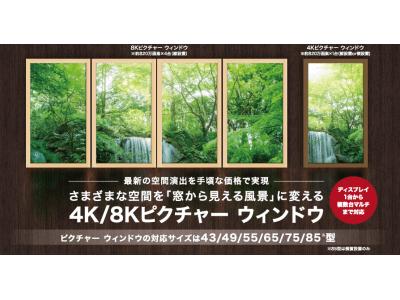 窓に見立てたディスプレイと風景コンテンツによる空間演出を提案する「4K/8Kピクチャー ウィンドウ」の販売を6月12日より開始