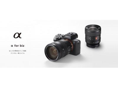 法人のお客様にデジタル一眼カメラα本体やレンズを安心して購入・使用いただくため…