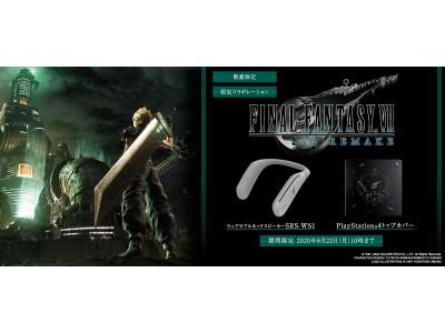 PlayStation(R)4用ソフト『ファイナルファンタジーVII リメイク』とコラボレーションしたウェアラブルネックスピーカーをソニーストアにて、本日3月3日(火)より注文受付開始