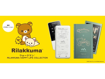 癒しのキャラクター「リラックマ(Rilakkuma)」とコラボレーションしたウォークマン(R)を、本日3月25日からソニーストアにて注文受付開始