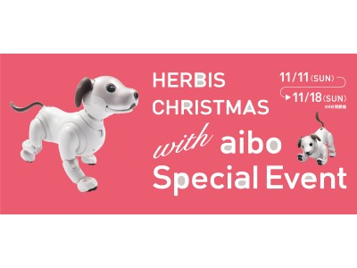 aiboを楽しむ「HERBIS CHRISTMAS with aibo Special Event」 11月11日(日)からハービスPLAZA ENTにて開催