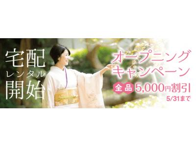 店舗数日本最大級「着物レンタルVASARA」が訪問着宅配レンタルのWEB予約でお得なキャンペーンを実施!!