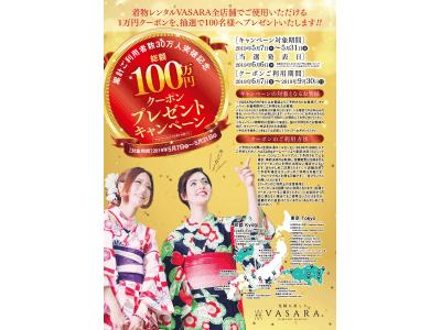 店舗数日本最大級「着物レンタルVASARA」が累計ご利用者数30万人突破を記念して「総額100万円クーポンプレゼントキャンペーン」を実施します!!