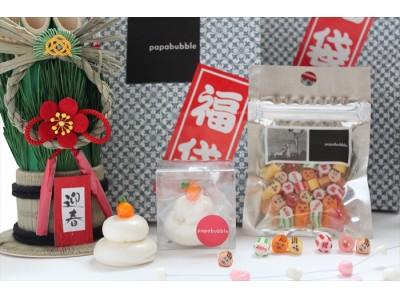 お年賀にも喜ばれる「イノシシ」ファミリー柄のキャンディ、飴でできた鏡餅や限定福袋などパパブブレの2019お正月