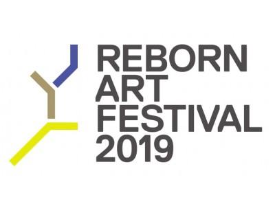 第2回開催決定!アート・音楽・食 の総合祭『Reborn-Art Festival 2019』が2019年8月3日(土)~9月29日(日)、58日間開催決定!
