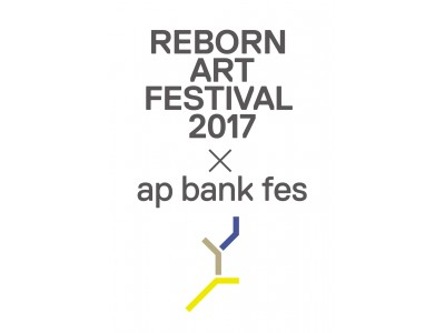 『Reborn-Art Festival 2017 × ap bank fes』第1弾アーティスト発表!!!