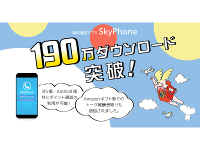 SkyPhoneが190万ダウンロードを突破!